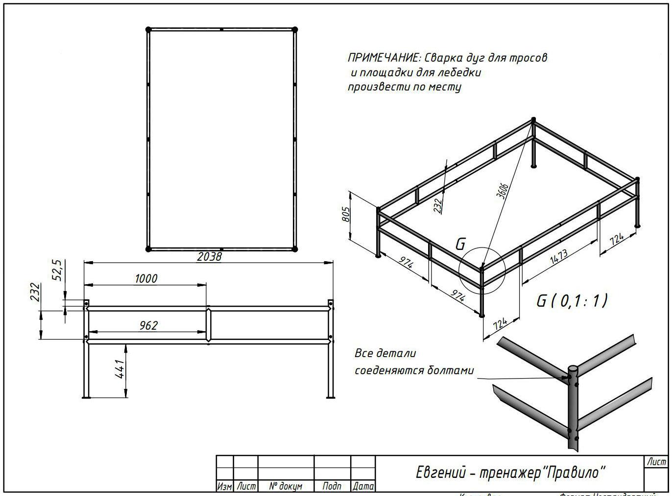 Тренажер правило чертежи конструкция своими руками